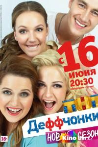 Фильм Деффчонки 4 сезон 26 серия. Новогодняя серия смотреть онлайн