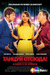 Фильм Танцуй отсюда! смотреть онлайн