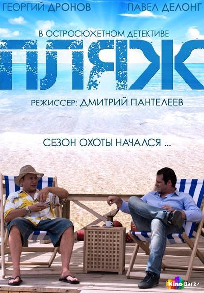 Фильм Пляж смотреть онлайн