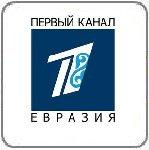 Смотреть онлайн Первый канал Евразия