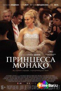 Фильм Принцесса Монако смотреть онлайн