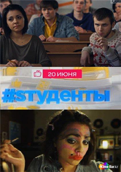 Фильм Студенты смотреть онлайн