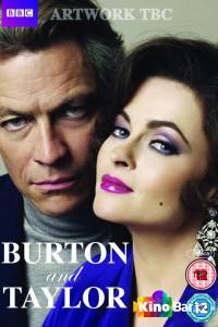 Фильм Бертон и Тейлор смотреть онлайн
