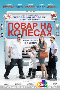 Фильм Повар на колесах смотреть онлайн