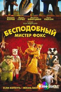 Фильм Бесподобный мистер Фокс смотреть онлайн
