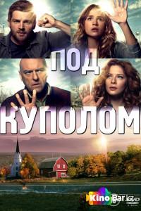 Фильм Под куполом 2 сезон смотреть онлайн