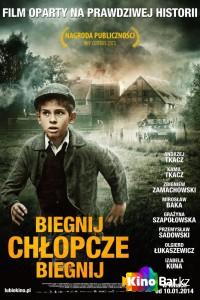 Фильм Беги, мальчик, беги смотреть онлайн