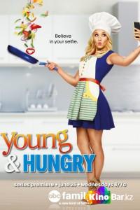 Фильм Молодые и голодные 1 сезон смотреть онлайн