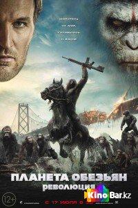 Фильм Планета обезьян: Революция смотреть онлайн