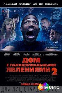 Фильм Дом с паранормальными явлениями2 смотреть онлайн