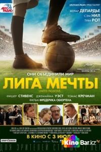Фильм Лига мечты смотреть онлайн