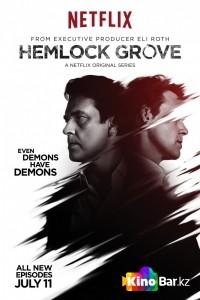 Фильм Хемлок Гроув 2 сезон смотреть онлайн