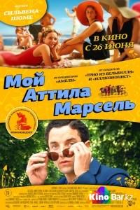 Фильм Мой Аттила Марсель смотреть онлайн