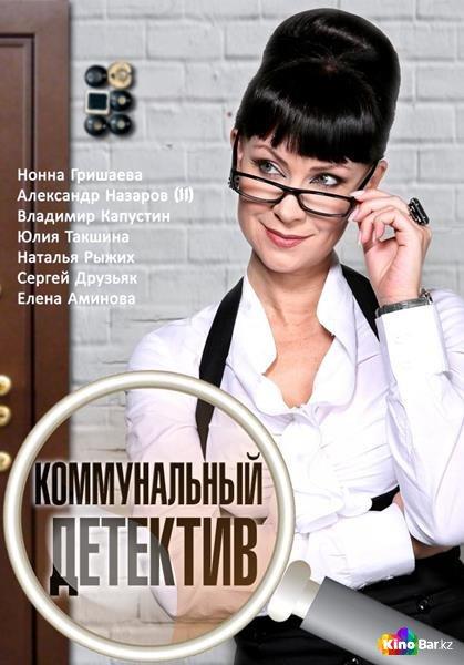 Фильм Коммунальный детектив смотреть онлайн