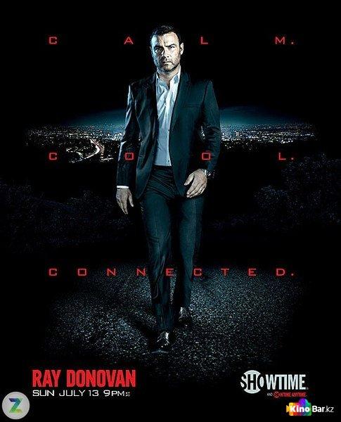 Фильм Рэй Донован 2 сезон смотреть онлайн