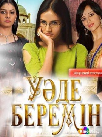 Индиски сериал уаде берем все серии смотреть