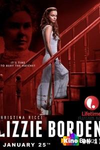 Фильм Лиззи Борден взяла топор смотреть онлайн