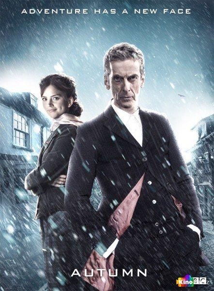 Фильм Доктор Кто 8 сезон 13 серия. Спецвыпуск смотреть онлайн