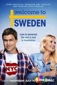 Фильм Добро пожаловать в Швецию 1 сезон смотреть онлайн