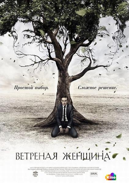 Фильм Ветреная женщина смотреть онлайн
