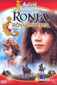 Фильм Ронья, дочь разбойника смотреть онлайн