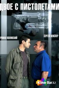 Фильм Двое с пистолетами смотреть онлайн