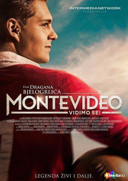 Фильм Монтевидео, увидимся! смотреть онлайн