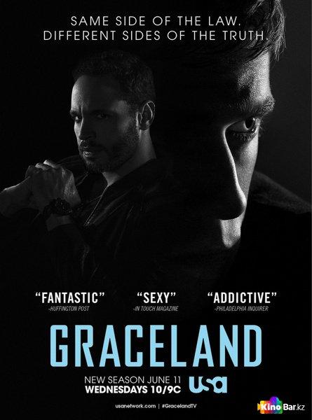 Фильм Грейсленд 2 сезон смотреть онлайн
