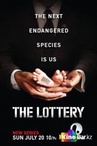 Фильм Лотерея 1 сезон смотреть онлайн