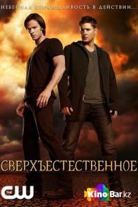 Фильм Сверхъестественное 1 сезон смотреть онлайн