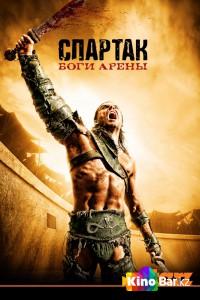 Фильм Спартак: Боги арены смотреть онлайн