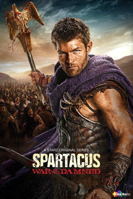 Фильм Спартак: Война проклятых 3 сезон смотреть онлайн