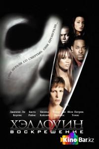 Фильм Хэллоуин: Воскрешение смотреть онлайн