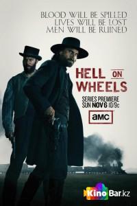 Фильм Ад на колёсах 4 сезон смотреть онлайн