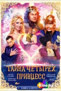 Фильм Тайна четырех принцесс смотреть онлайн