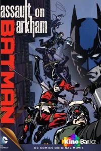 Фильм Бэтмен: Нападение на Аркхэм смотреть онлайн