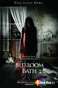 Фильм 2 спальни, 1 ванная смотреть онлайн
