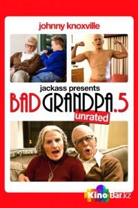 Фильм Несносная бабуля смотреть онлайн