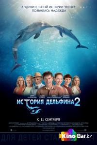 Фильм История дельфина2 смотреть онлайн