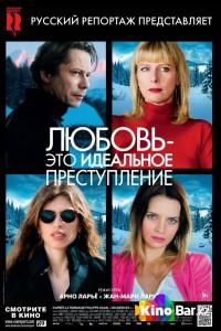 Фильм Любовь – это идеальное преступление смотреть онлайн
