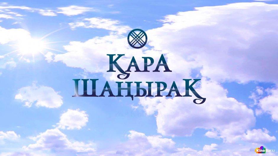 Фильм Қара шаңырақ / Кара шанырак смотреть онлайн