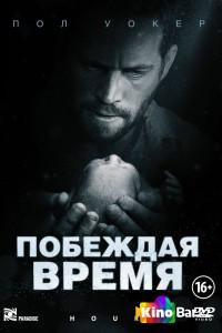 Фильм Побеждая время смотреть онлайн