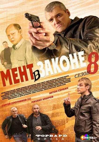 Фильм Мент в законе 8 сезон смотреть онлайн