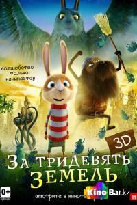 Фильм За тридевять земель смотреть онлайн