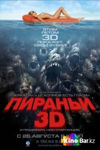 Фильм Пираньи 3D смотреть онлайн