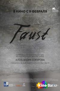 Фильм Фауст смотреть онлайн