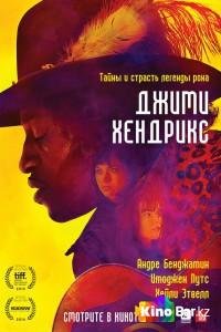 Фильм Джими Хендрикс смотреть онлайн