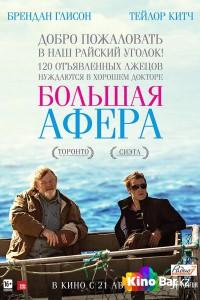 Фильм Большая афера смотреть онлайн