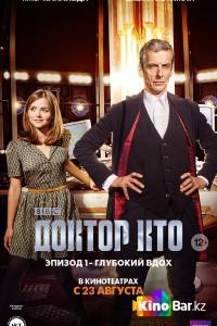 Фильм Доктор Кто: Глубокий вдох смотреть онлайн
