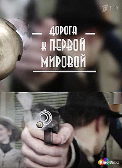 Фильм 100 лет со дня Сараевского убийства. Дорога к Первой мировой смотреть онлайн